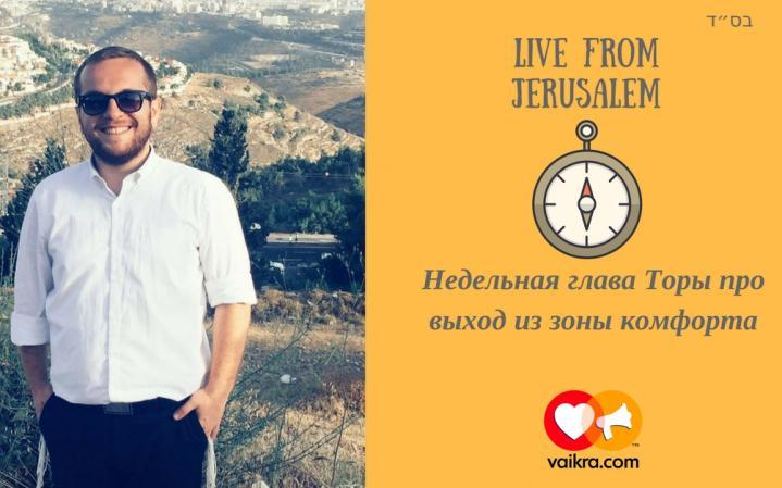 Live From Jerusalem: Недельная глава Торы про выход из зоны комфорта