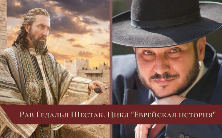 Цикл «Еврейская история» | Лекция 14. Царь Ирод. Последняя жертва. Часть 3