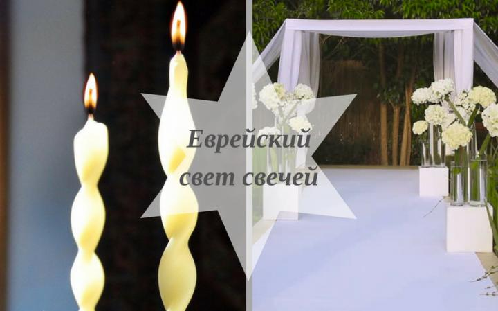 Еврейский свет свечей