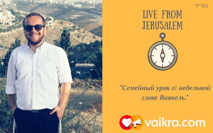 Live from Jerusalem: Семейный урок о: недельной главе Ваякель.