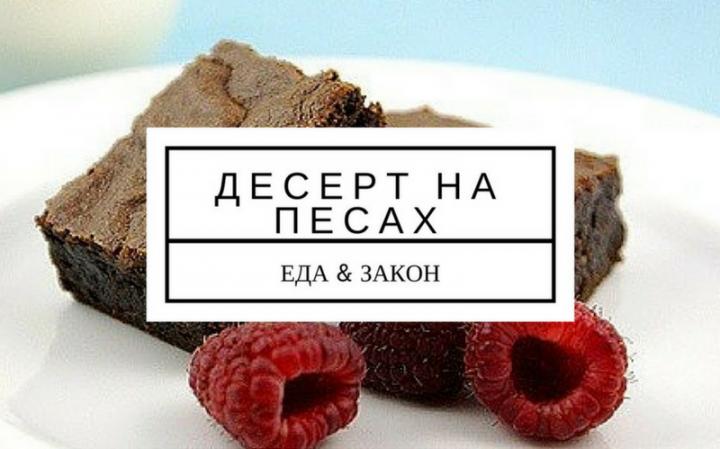 Десерт на Песах | Еда и закон
