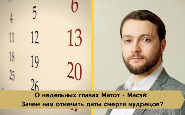 О недельных главах Матот – Масэй: Зачем нам отмечать даты смерти мудрецов?