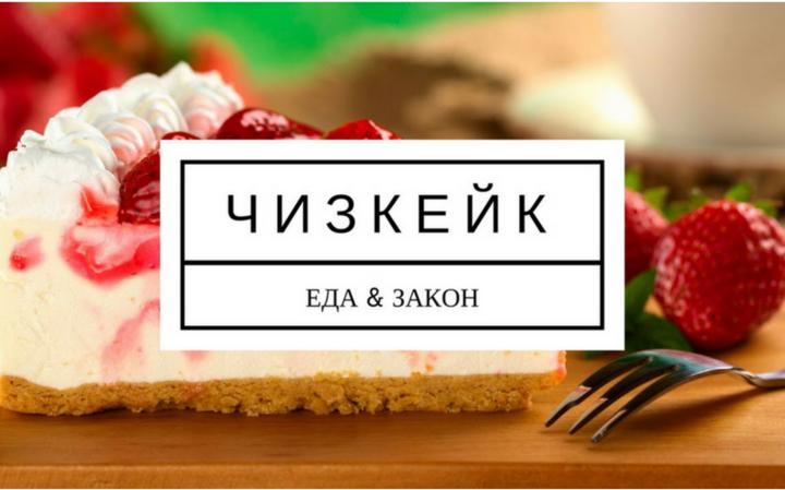 Чизкейк на Шавуот | Еда и закон