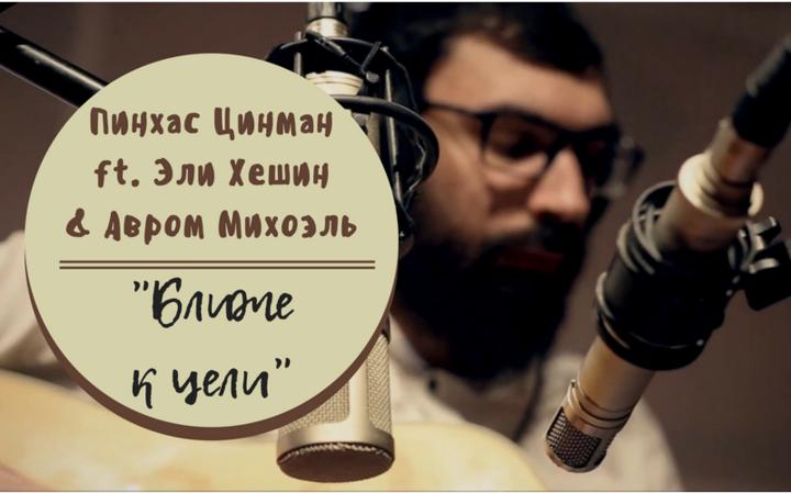 Ближе к цели | Пинхас Цинман ft. Эли Хешин & Авром Михоэль