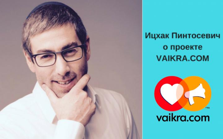 Ицхак Пинтосевич о проекте Vaikra.com