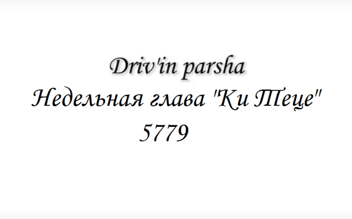 Ки Теце 5779 | Driv'in parsha