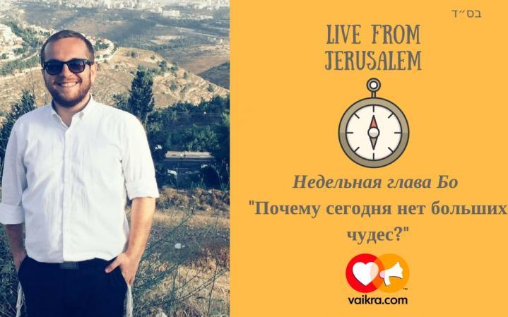 """Live From Jerusalem: Выпуск №2 Хит-парад хасидских историй и ответ на вопрос: """"Почему сегодня нет больших чудес?"""""""