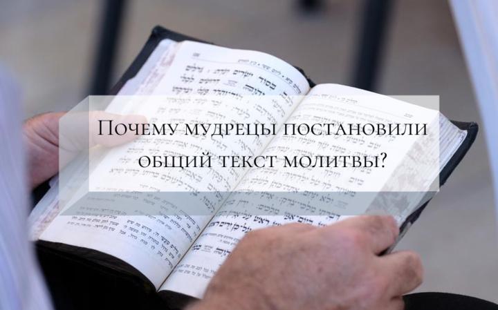 Почему мудрецы постановили общий текст молитвы?