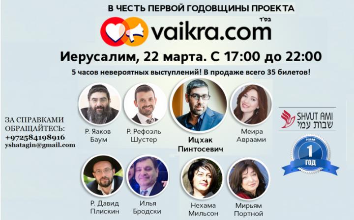 Уникальный семинар от команды лекторов и коучей портала VAIKRA