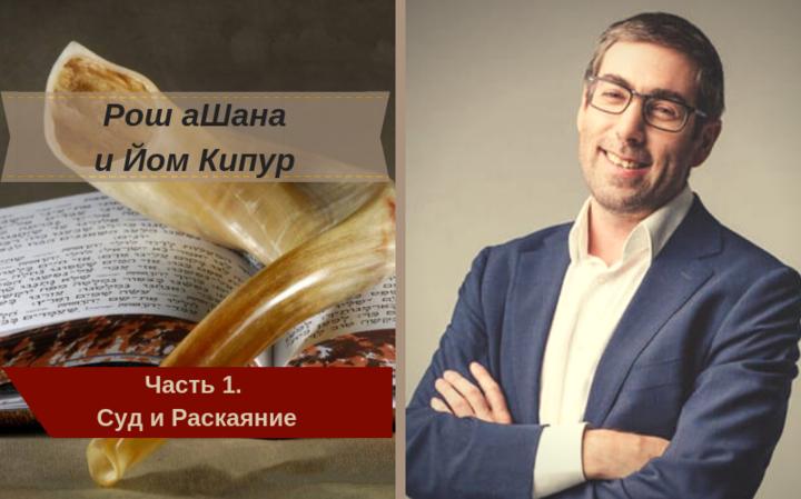 Рош аШана и Йом Кипур | Часть 1. Суд и Раскаяние