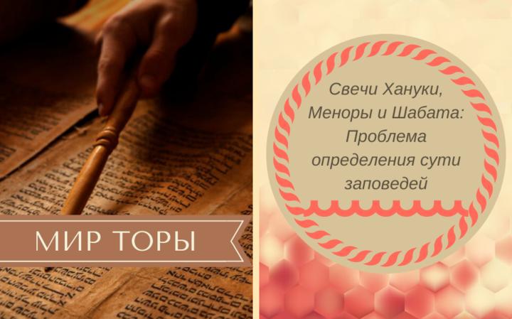 Свечи Хануки, Меноры и Шабата: Проблема определения сути заповедей