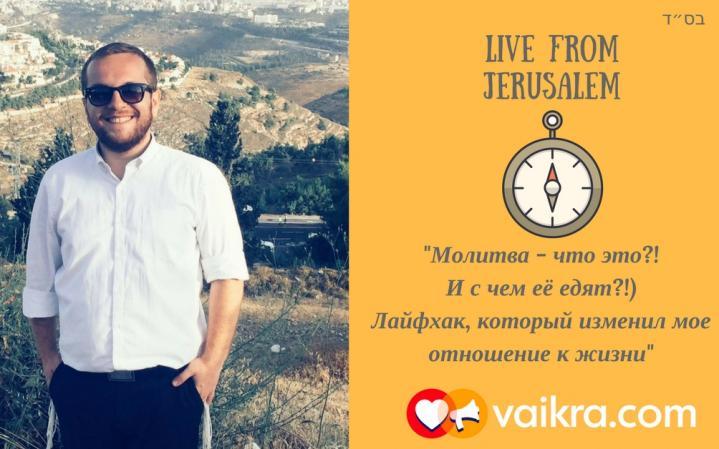 Live from Jerusalem: «Молитва — что это?! И с чем её едят?!) Лайфхак, который изменил мое отношение к жизни»