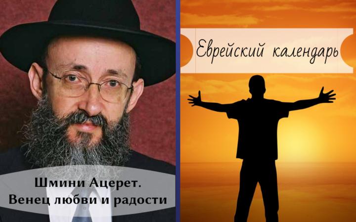 """Рав Ашер Кушнир. Цикл """"Еврейский календарь""""   Шмини Ацерет. Венец любви и радости"""