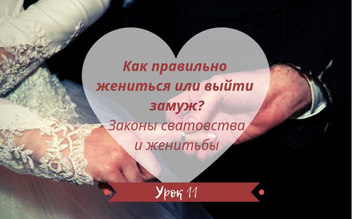 Законы сватовства и женитьбы | Урок 11