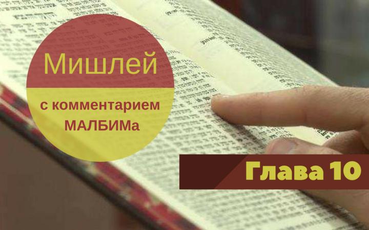 Мишлей (с комментарием МАЛБИМа) | Глава 10