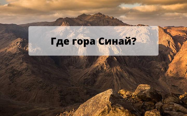 Глава Трума | Где гора Синай?