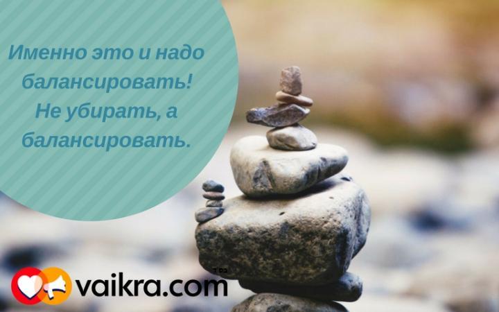 Именно это и надо балансировать! Не убирать, а балансировать.