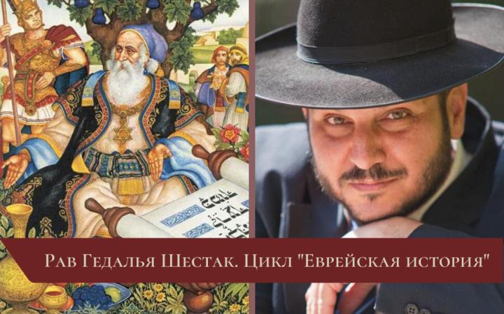 Цикл «Еврейская история» | Лекция 15. Гилель и Шамай