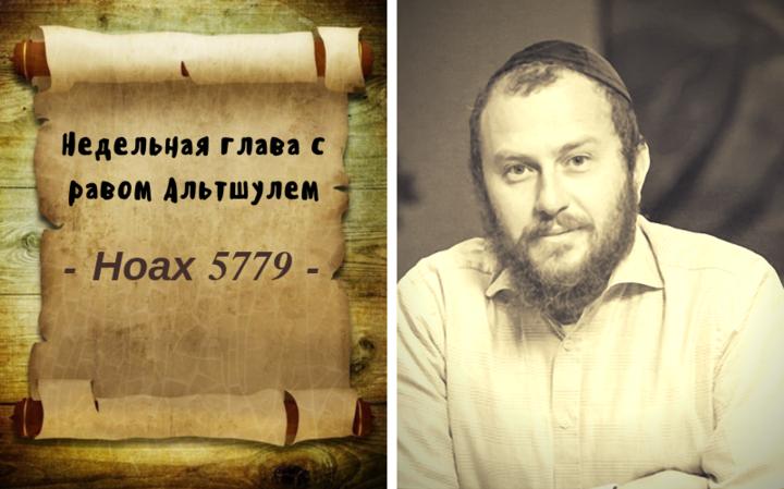Недельная глава Ноах 5779 – Вход и Выход