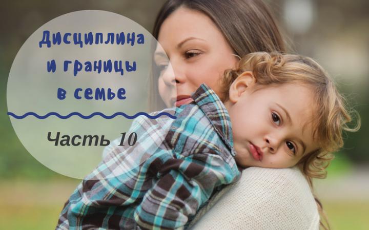 Дисциплина и границы в семье | Часть 10. Эмпатия: что это такое и какова ее роль в воспитании?
