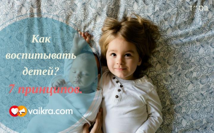 Как воспитывать детей? 7 принципов. Часть пятая. Границы нужно ставить мудро