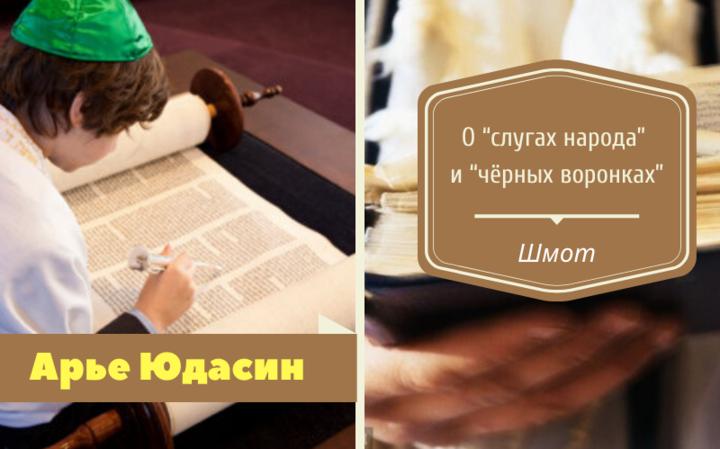 """Глава Шмот – О """"Слугах народа"""" и """"Чёрных воронках"""" Зарисовка"""