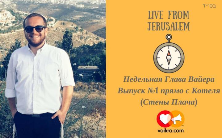 Live from Jerusalem: Недельная Глава Вайера  Выпуск №1 прямо с Котеля (Стены Плача)
