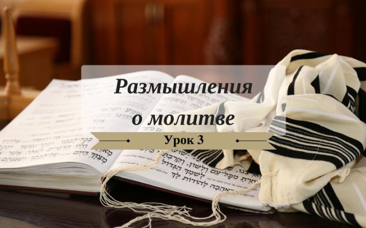 Размышления о молитве. Урок 3. Молитва как неотъемлемая часть человека