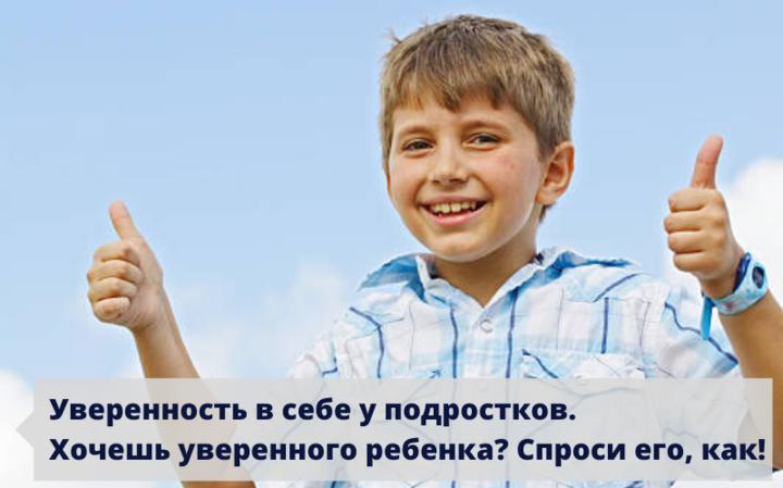 Про воспитание | Уверенность в себе у подростков. Хочешь уверенного ребенка? Спроси его, как!