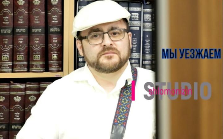 Михаэль Мирлас — «МЫ УЕЗЖАЕМ»