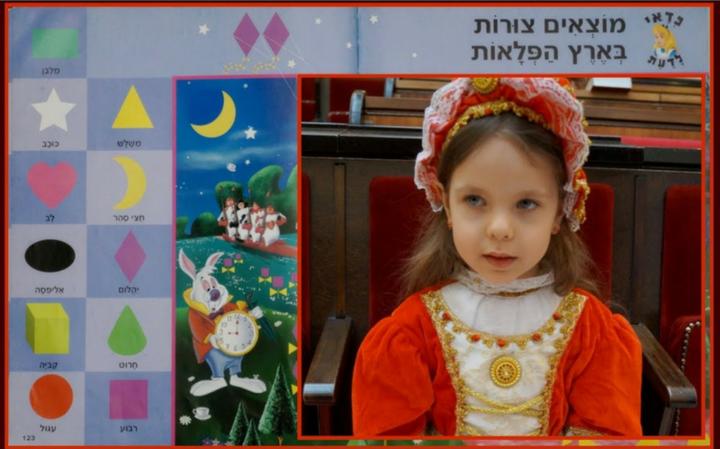 Учим иврит — Тема: ГЕОМЕТРИЧЕСКИЕ ФИГУРЫ