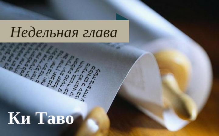 Недельная Глава: Ки Таво. Жди, надейся и всегда будь готов исполнить заповеди