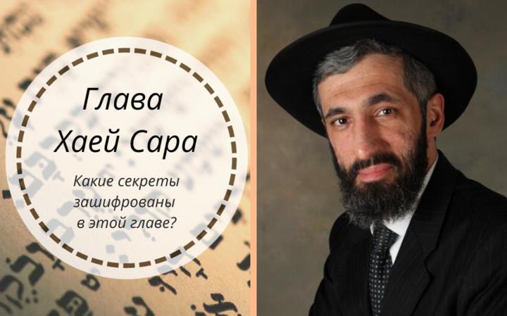 Глава Хаей Сара | Какие секреты зашифрованы в этой главе?