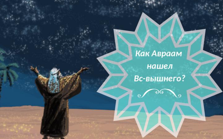 Как Авраам нашел Вс-вышнего?