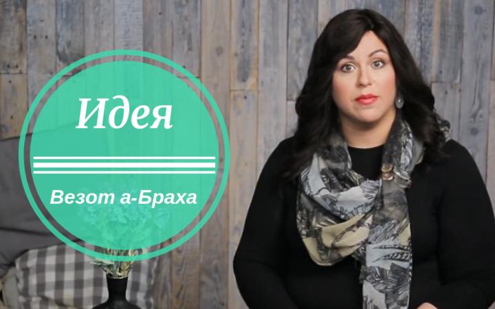 Тора с Эйди Куравски | Идея: Глава Везот а-Браха