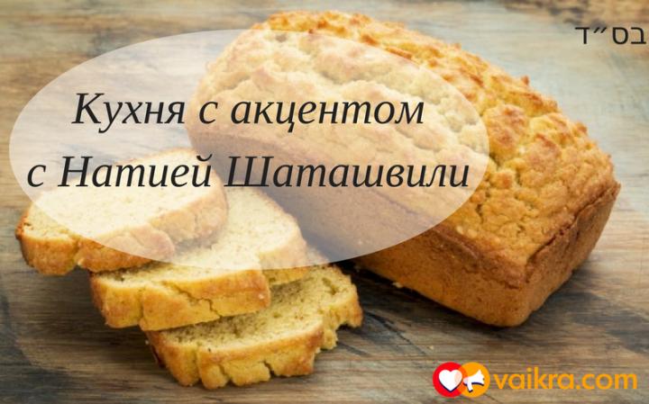 Кухня с акцентом: Леках — еврейский медовый пирог