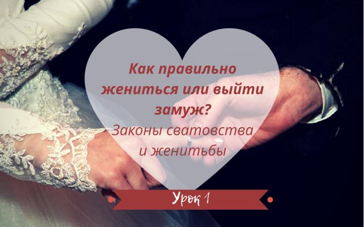 Законы сватовства и женитьбы | Урок 1