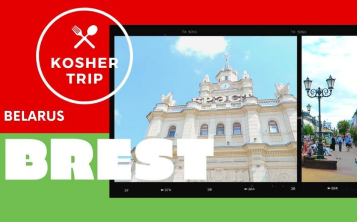 KOSHER TRIP | Еврейские места Бреста
