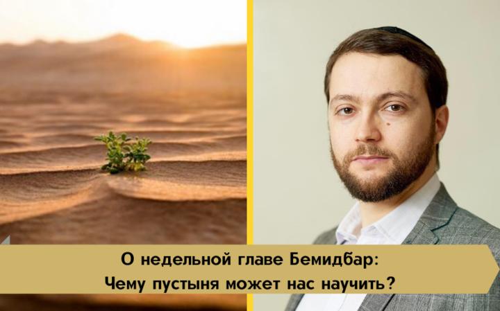 О недельной главе Бемидбар: Чему пустыня может нас научить?