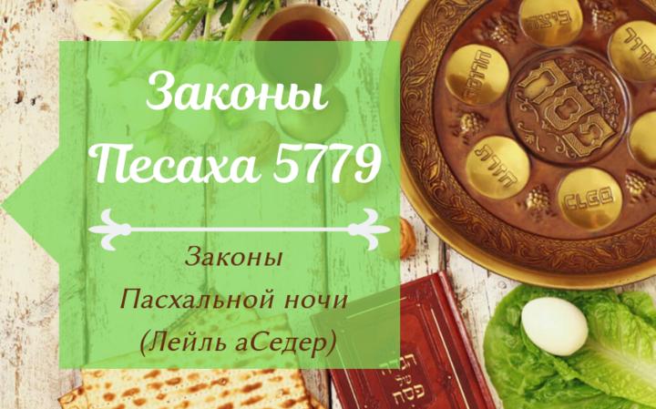 Законы Песаха 5779 | Законы Пасхальной ночи (Лейль аСедер)