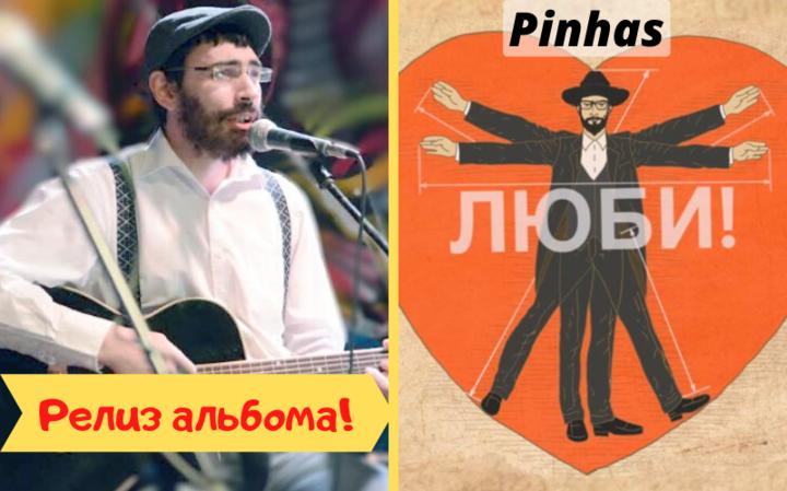 Встречайте альбом Pinhas «Люби» на всех цифровых площадках!