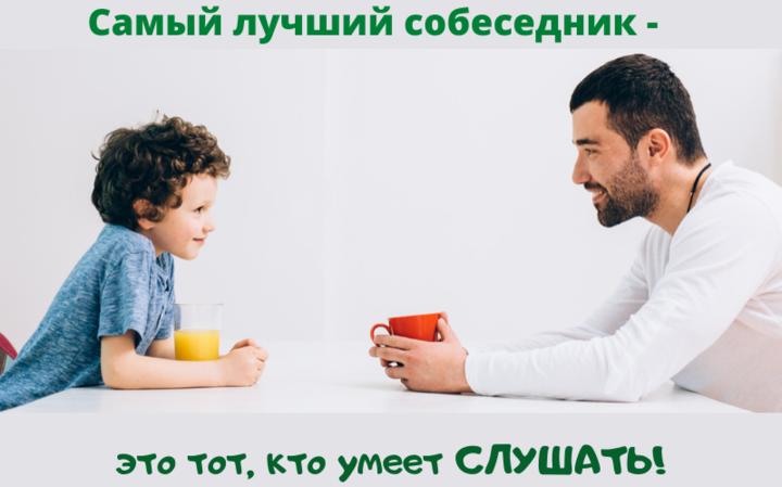 Самый лучший собеседник — это тот, кто умеет слушать!