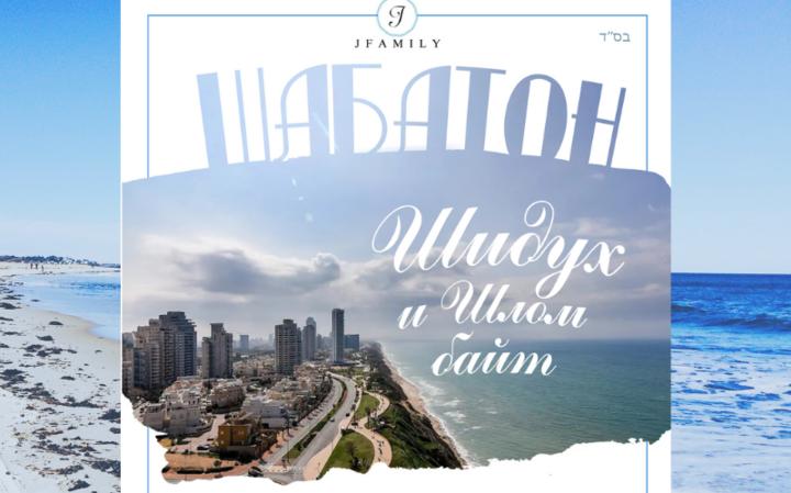 Приглашаем поучаствовать в новом Шаббатоне у моря! | Не пропустите увлекательное мероприятие с Мирьям Портной!
