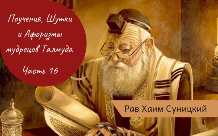 Поучения, Шутки и Афоризмы мудрецов Талмуда | Часть 16