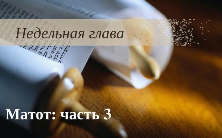 Недельная Глава: Матот – часть 3. Человек должен не осквернять своего слова