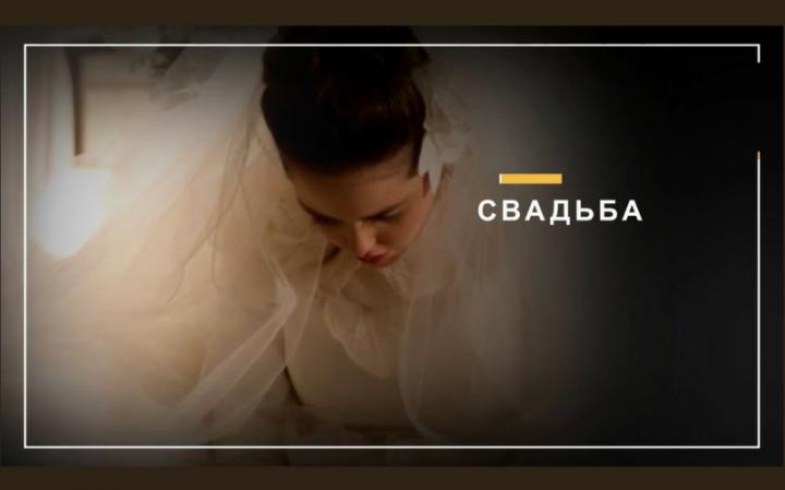 Цикл Жизни: Свадьба