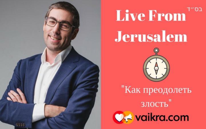 Live from Jerusalem: «Как преодолеть злость»?