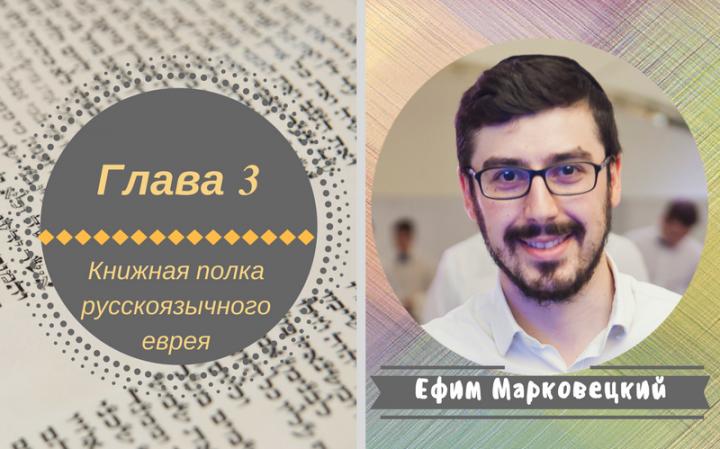 Глава 3 | Книжная полка русскоязычного еврея