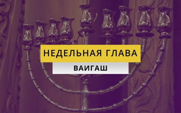 Рав Элазар Нисимов. Недельная глава Ваигаш