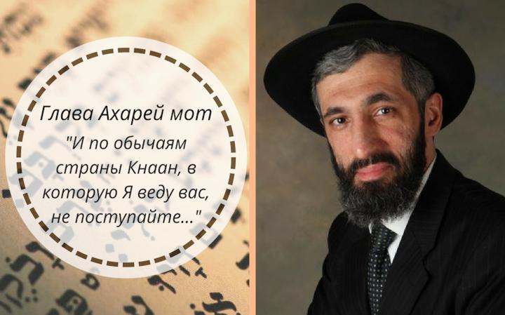 Глава Ахарей Мот — И по обычаям страны Кнаан, в которую я веду вас, не поступайте…»